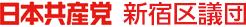 日本共産党 新宿区議団